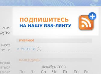 Подпишитесь на нашу RSS-ленту