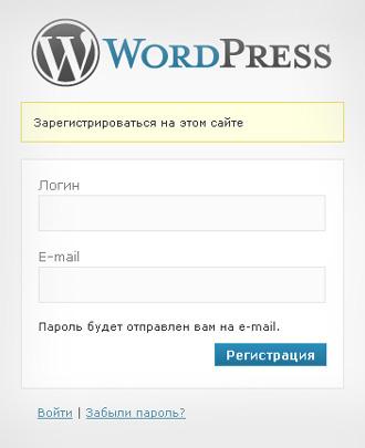 Форма регистрации в блоге