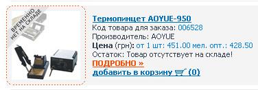 Каталог интернет-магазина e-voron.dp.ua для авторизированных пользователей