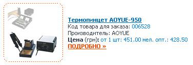 Каталог интернет-магазина e-voron.dp.ua для неавторизированного пользователя