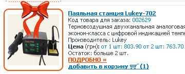 Каталог магазина Ворон с позицией в корзине